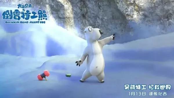 倒霉熊大电影,你值得一看!