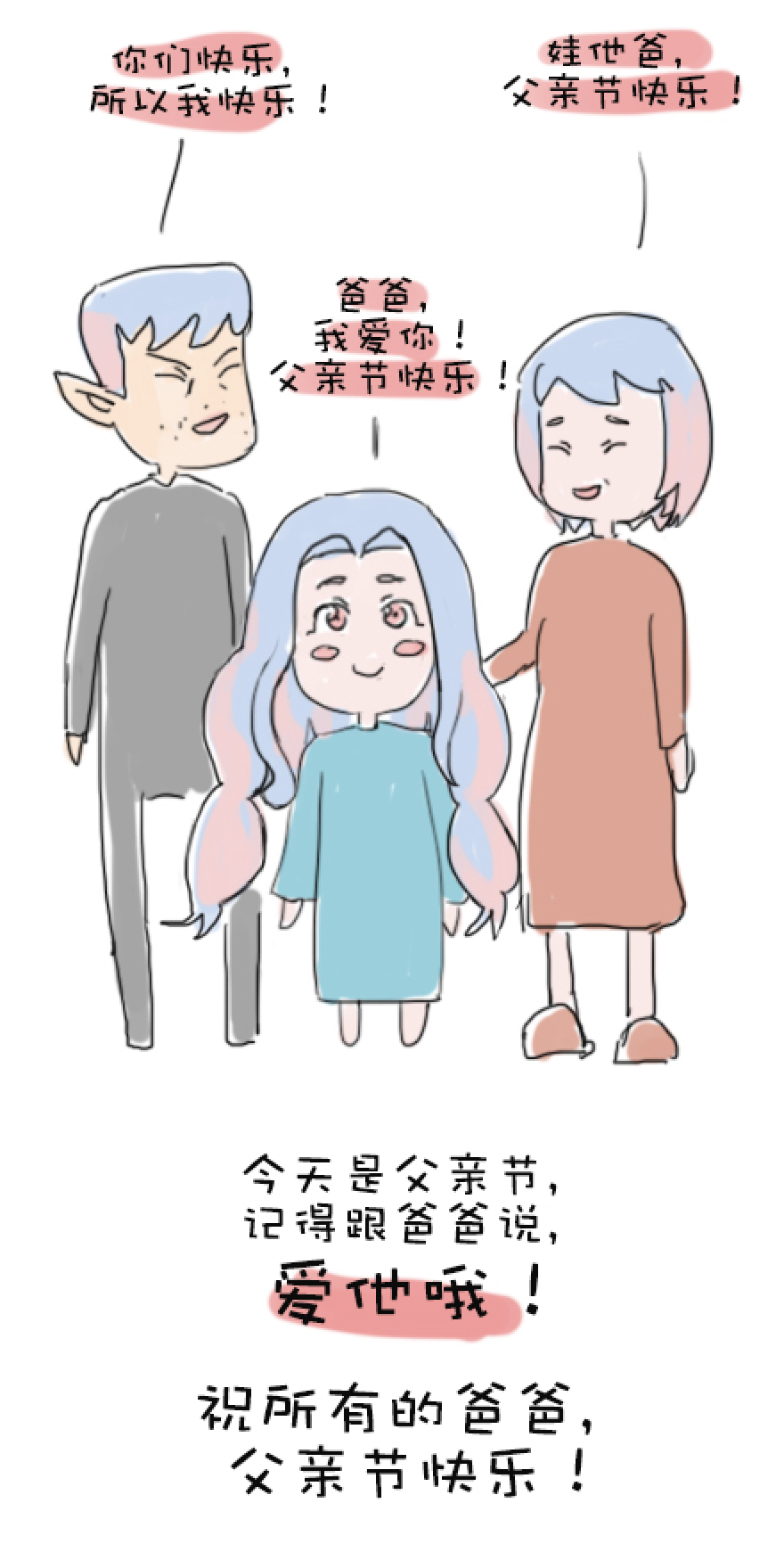 【手绘漫画】天元宇宙最帅的爸爸,父亲节快乐!