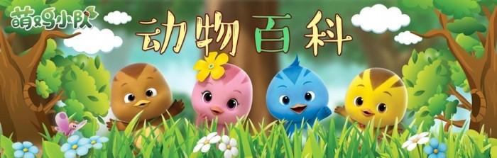 第六期:动物百科: 神奇的小蚯蚓