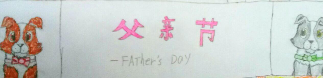 【漫画】父亲节