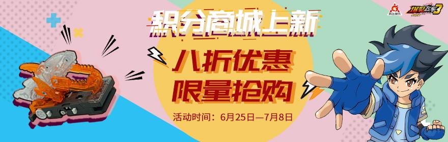 【活动】积分商城新品来袭!八折优惠 限量兑换!