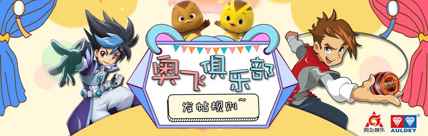 【规则】奥飞俱乐部发帖规则1.0
