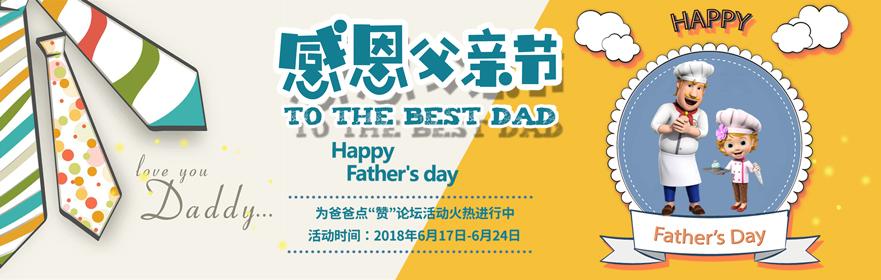 【活动】父亲节——#为父亲点赞#!!