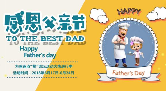 【活动】为老爸点赞!赢父爱大奖!