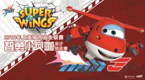 【赛事】超级飞侠亲子挑战赛, 上海站开启!