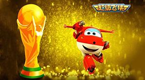 超级飞侠世界杯