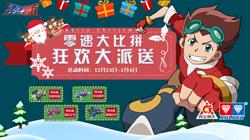 【狂欢大派送】零速 大 比拼!抢特化版赛车!