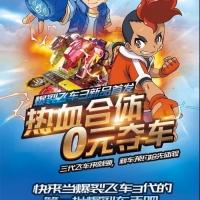 【推文】0元夺车!爆裂飞车3代强势来袭,开启合体玩法新世代!