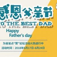 【活动】父亲节——#为父亲点赞#!