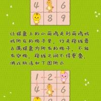 """""""萌鸡找妈妈""""有奖游戏大冲关 等你来挑战!(已更新第五关)"""