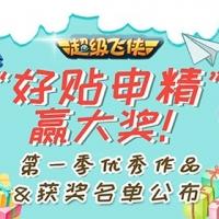 """""""好帖申精赢大奖""""第一季获奖名单公布"""