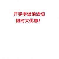 99元购开学大礼包!开学季促销活动,岂能错过!