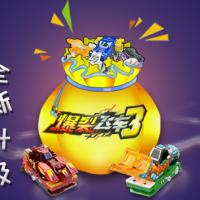 【开学福利季】全新版爆裂福袋——升级归来!