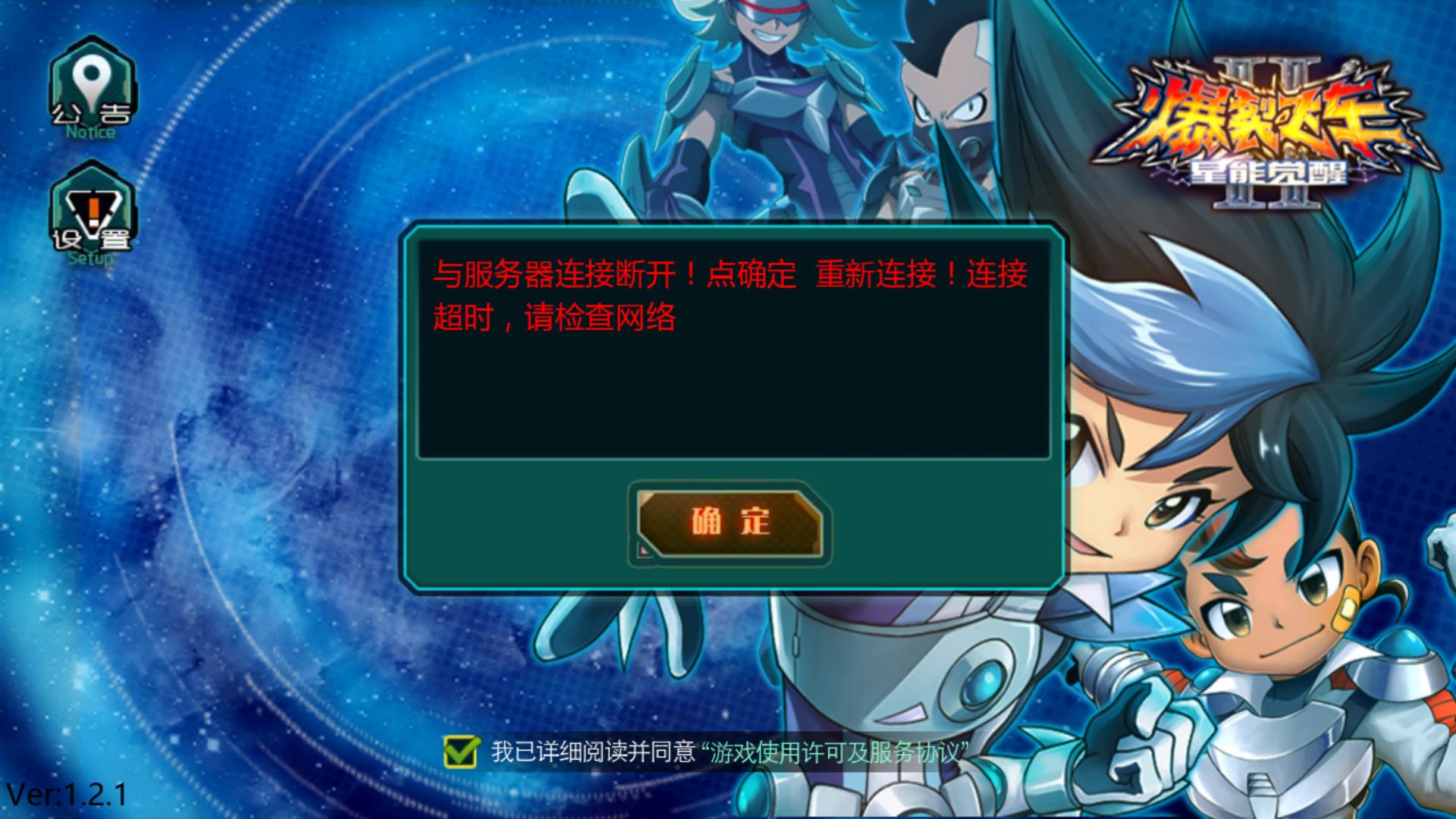 游戏无法登录