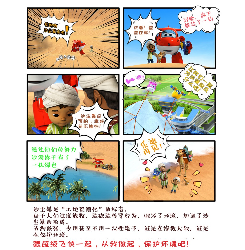 【申精】拯救大叔,保护环境,超级飞侠出击!